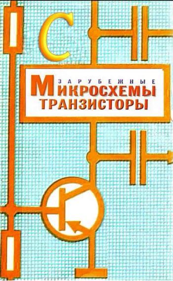 Полный справочник Зарубежные